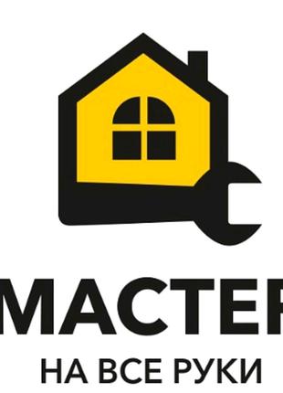 Грузчики,  разнорабочие,  домашний мастер,  ремонт квартир