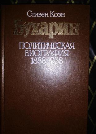 Бухарин.Политическая биография 1888-1938.С.Коэн
