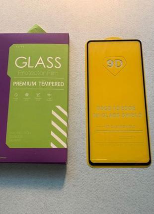 Samsung Galaxy S10 lite / Note 10 lite стекло защитное 9D ПОЛН...