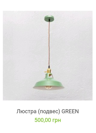 Подвесной светильник люстра салатового цвета Green на одну лампу
