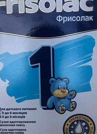 Дитяча молочна суміш frisolac-1 700 грам