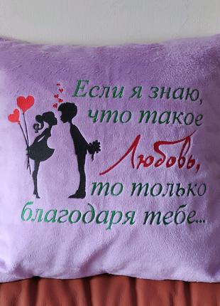 Подушка подарок парню девушке жене мужу любимому любимой