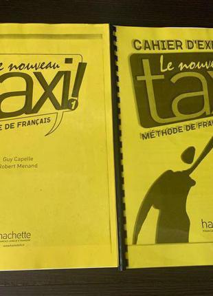 Le nouveau taxi A1, Учебник+рабочая тетрадь,ЧБ печать в переплете