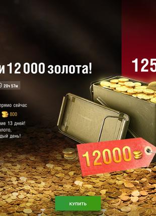 Wot Blitz підписка на 12000 золота 150 грн.