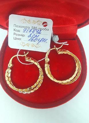 Серьги-кольца позолоченные, сережки кольца позолота, д. 2 см
