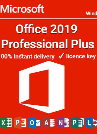 Microsoft office 2019 ключ (безлімітний)