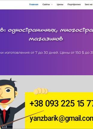 Создание продающих сайтов и интернет-магазинов