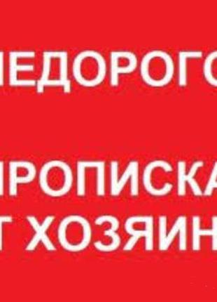 Прописка от собственника. Официальная регистрация в Запорожье