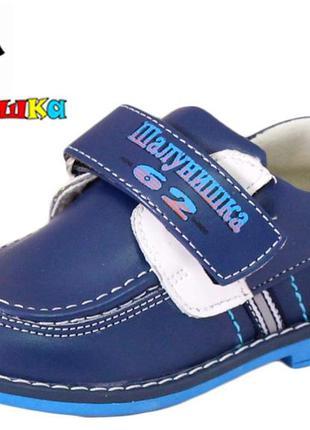 Ортопедические туфли для мальчика с каблуком томаса туфлі для ...