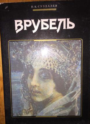 """П.К.Суздалев """"Врубель"""""""
