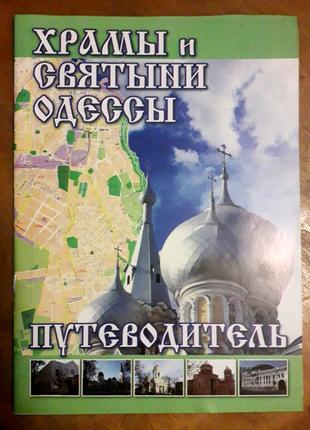 Путеводитель Храмы и Святыни Одессы книга брошюра церковь карта