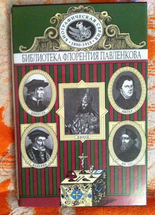 Библиографическая серия(1890-1915).Библиотека Флорентия Павленков