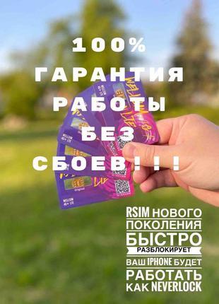 Rsim для iPhone 5/6/7/8/+/X/Xs/Xr/Xs Max/11/11 Pro max рсим We...