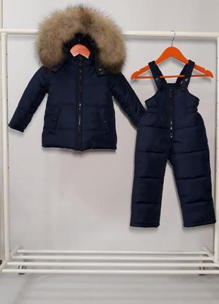 Зимний комплект для мальчика 1 - 14 лет