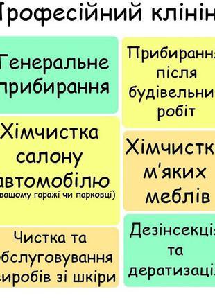 Клиниг/уборка/химчистка/дезинсекция/дератизация