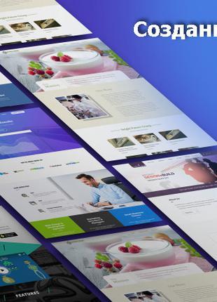 Создание сайта. Разработка сайтов. Правки, доработки сайтов.