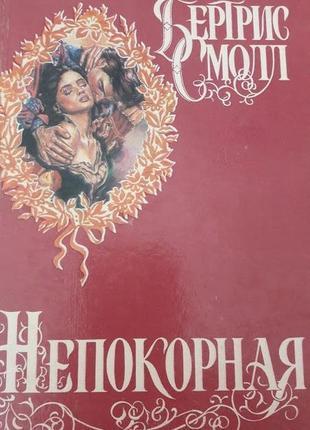 Книга Непокорная Роман