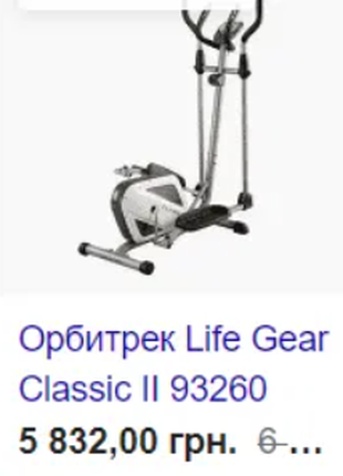 Орбитрек Life Gear Classic II 93260