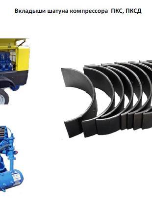 Комплект  вкладышей компрессора ПКС-5,25 (ПКСД-5,25)