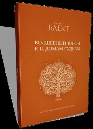 """Книга """"Волшебный ключ к 12 домам судьбы"""" Рами Блект"""