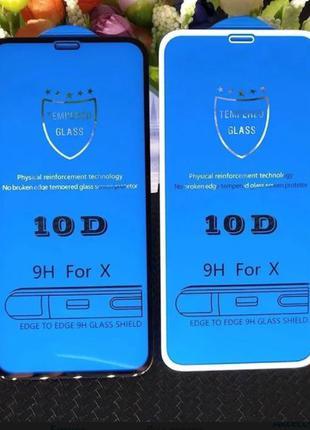 Защитное 5D 10D стекло для iPhone на айфон 6 7 7+ 8 8+ X Xs XR...