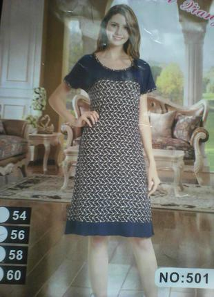 Платье. Р-р 56.
