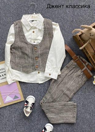 Нарядный стильный костюм, в  школу и на праздники