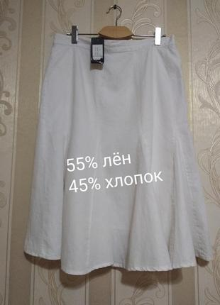 Новая льняная белоснежная юбка, head over heels