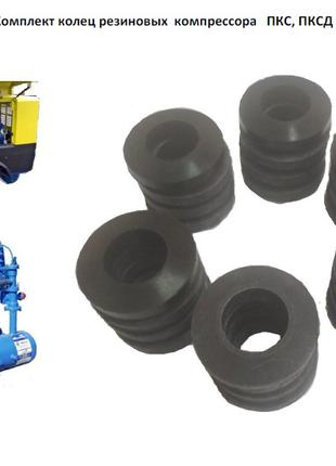 Комплект  резиновых колец муфты компрессора