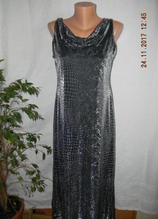 Нарядное длинное блестящее платье