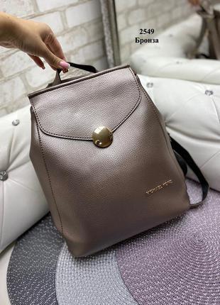 Женский городской рюкзак-сумка формат а4