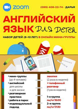 Учитель английского языка для детей/репетитор английского