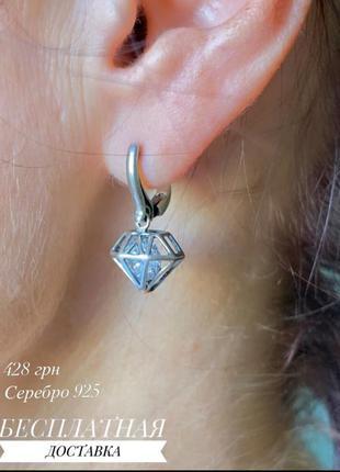 Серебряные серьги бриллиант