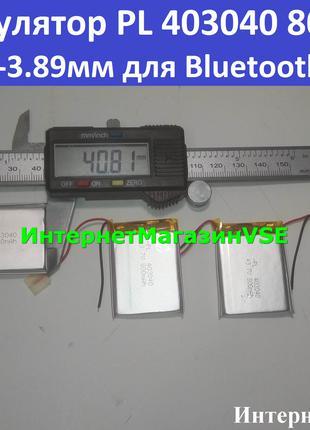 Аккумулятор 403040 800mah 40.81- 30.79-3.89мм для Bluetooth Гарни