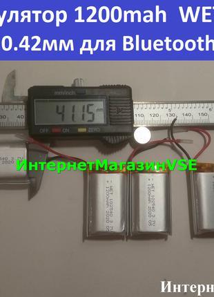 Аккумулятор 1200mah 102540 41.15-25.6-10.42мм для Bluetooth Гарни