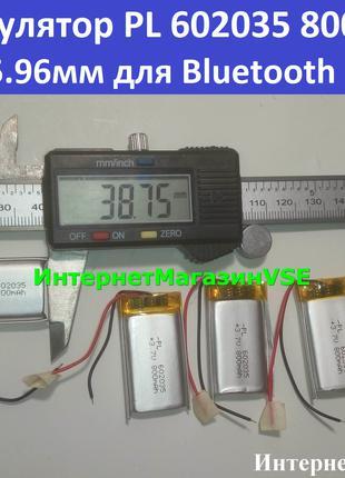 Аккумулятор PL 602035 800mah 38.75-20-5.96мм для Bluetooth Гарнит