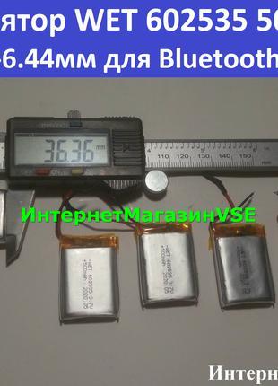Аккумулятор 602535 500mah 36.36-24.55-6.44мм для Bluetooth Гарнит