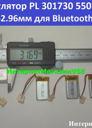 Аккумулятор PL 301730 550mah 31.69-17.33-2.96мм для Bluetooth Гар