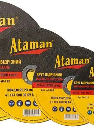 Круг отрезной по металлу ATAMAN (Атаман) 125; 150; 180; 230; 300