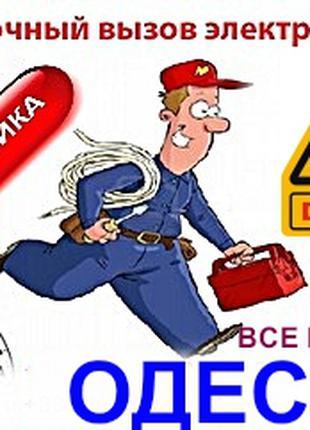 Услуги электрика Одесса, Ремонт/Замена электропроводки, аварийка