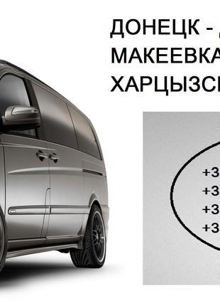 Перевозки Донецк-Днепр-Макеевка-Харцызск попутчики