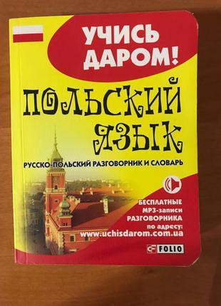 folio «Учись даром! Польский язык» русско-польский словарь