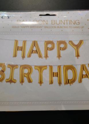 "Гирлянда воздушные шары буквы ""Happy birthday"""