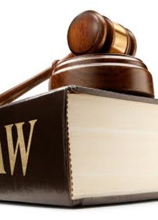 Юридические услуги Днепр, помощь в подготовке документов