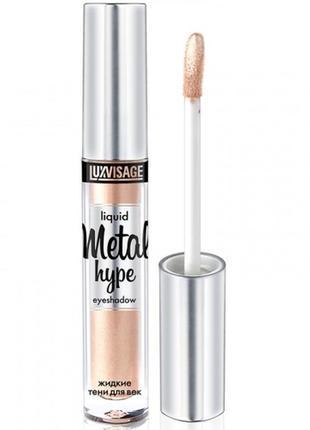 "Luxvisage жидкие тени для век ""metal hype"""