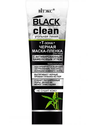 """Маска-пленка для лица черная """"т-зона"""" black clean"""