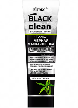 "Маска-пленка для лица черная ""т-зона"" black clean белита"