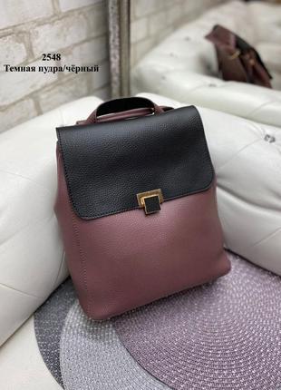 Женский городской рюкзак-сумка трансформер