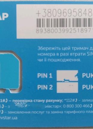 Номер Киевстар +380969584858