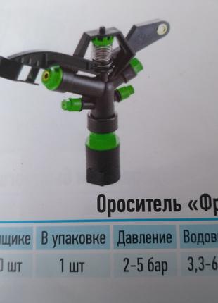 Ороситель (Фрегат 360°)